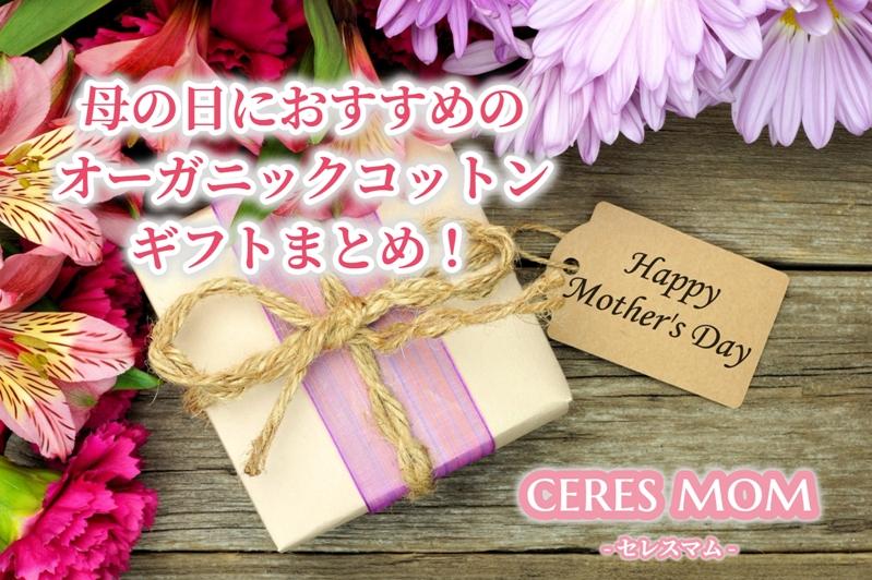 母の日におすすめのオーガニックコットンギフトまとめ!【2018年最新】
