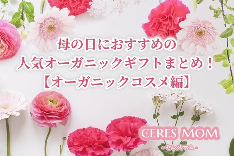母の日におすすめの人気オーガニックコスメプレゼント・ギフトまとめ!