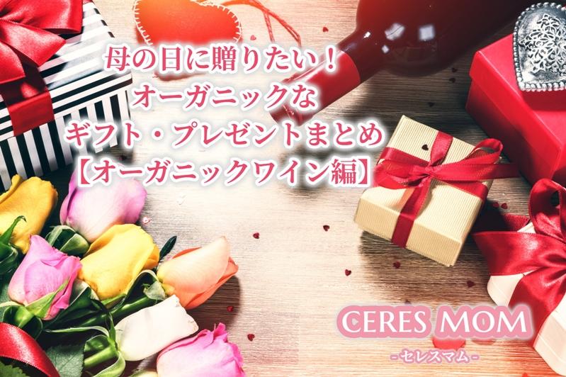 母の日に贈りたい!オーガニックなギフト・プレゼントまとめ【オーガニックワイン編】