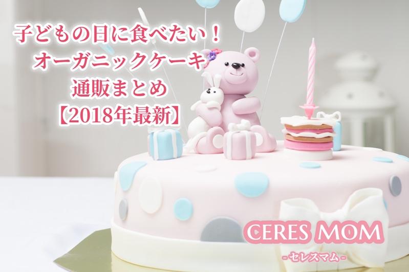 子どもの日に食べたい!オーガニックケーキ通販まとめ【2018年最新】