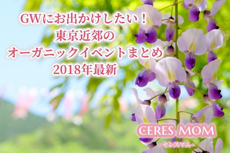 ゴールデンウィークにお出かけしたい!東京近郊のオーガニックイベントまとめ【2018年最新】