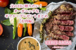 父の日に贈りたい!オーガニックなギフト・プレゼント通販【お肉編】
