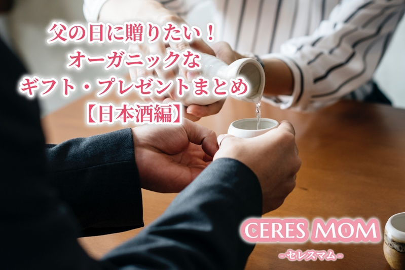 父の日に贈りたい!オーガニックなギフト・プレゼントまとめ【日本酒編】