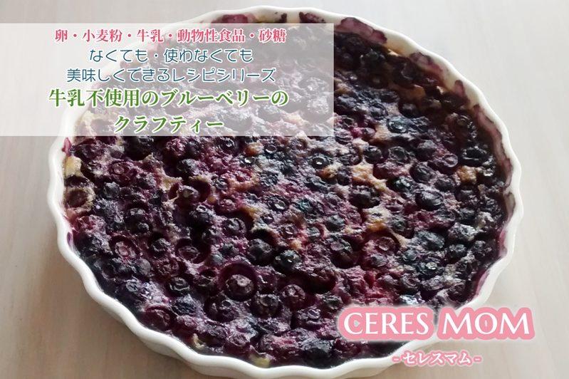 乳製品不使用のブルーベリーのクラフティー(焼き菓子)[卵・小麦粉・牛乳・動物性食品・砂糖がなくても・使わなくても美味しくできるレシピシリーズ]