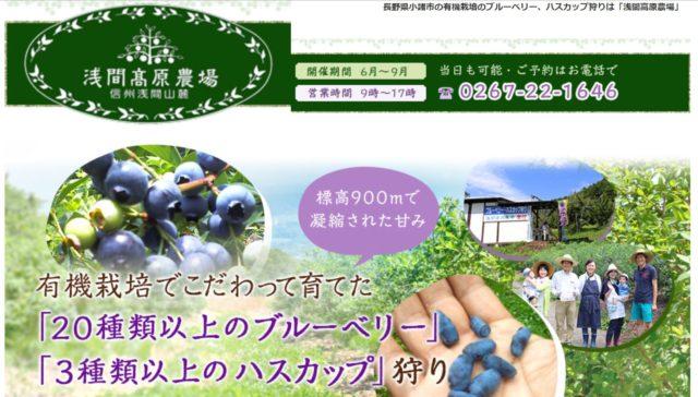 長野オーガニック観光農園