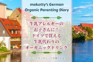 牛乳アレルギーのお子さんに!ドイツで買える牛乳代わりのオーガニックドリンク [ドイツ、デュッセルドルフ]