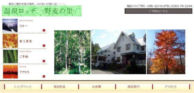 長野観光農園オーガニック