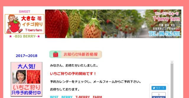 滋賀オーガニック観光農園