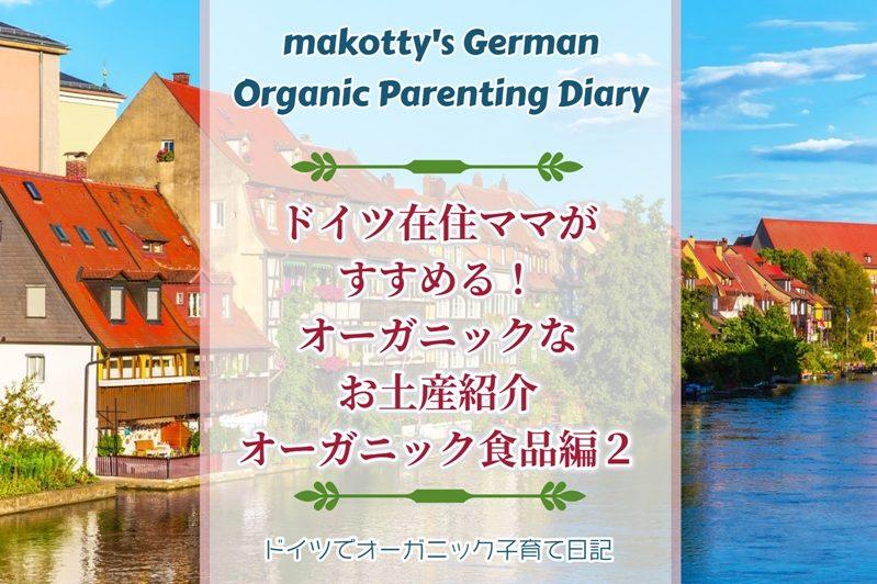 ドイツ在住ママがすすめる!オーガニックなお土産紹介オーガニック食品編2