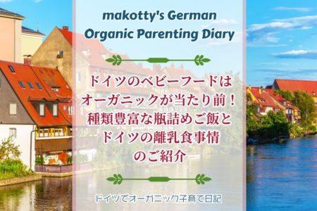 ドイツのベビーフードはオーガニックが基本!種類豊富な瓶詰ごはんの紹介とドイツの離乳食事情[ドイツ、デュッセルドルフ]