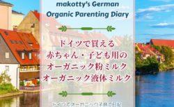 ドイツで買える赤ちゃん・子ども用のオーガニック粉ミルク・オーガニック液体ミルク[ドイツ、デュッセルドルフ]