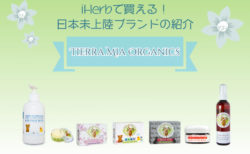 Tierra Mia Organics 日本未上陸・日本未発売ブランドと人気商品の紹介[iHerb]