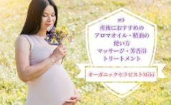 産後におすすめのアロマオイル・精油の使い方!マッサージ・芳香浴・トリートメント