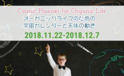 2018年11月22日小雪-12月7日 西洋占星術・旧暦・二十四節気・七十二候・地球暦・月のカレンダー・バイオダイナミックカレンダーの天体の動き [オーガニックライフのための宇宙カレンダーと天体の動き]