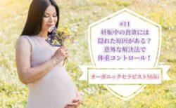 妊娠中の食欲には隠れた原因がある!?意外な解決法で体重コントロール!