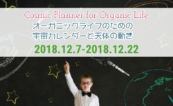 2018年12月7日大雪-12月22日西洋占星術・旧暦・二十四節気・七十二候・地球暦・月のカレンダー・バイオダイナミックカレンダーの天体の動き [オーガニックライフのための宇宙カレンダーと天体の動き]