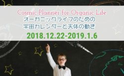 2018年12月22日冬至-2019年1月6日西洋占星術・旧暦・二十四節気・七十二候・地球暦・月のカレンダー・バイオダイナミックカレンダーの天体の動き [オーガニックライフのための宇宙カレンダーと天体の動き]