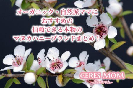 オーガニック・自然派ママにおすすめの信頼できる本物のマヌカハニーブランドまとめ!
