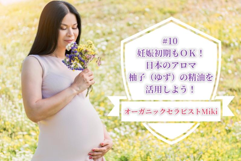 妊娠初期もOK!日本のアロマ柚子(ゆず)の精油を活用しよう!