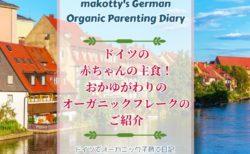 ドイツの赤ちゃんの主食!おかゆがわりのオーガニックフレーク[ドイツ、デュッセルドルフ]