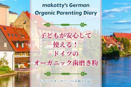 子どもが安心して使える!ドイツのオーガニック歯磨き粉[ドイツ、デュッセルドルフ]