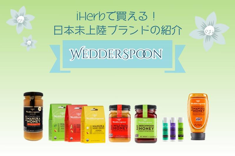 Wedderspoon 日本未上陸・日本未発売ブランドと人気商品の紹介[iHerb]